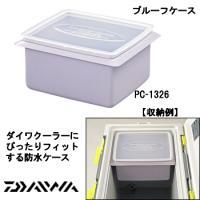 プルーフケース PC-1326(L) ■容量(リットル):約2.2 ■適合クーラー:クールライン13...