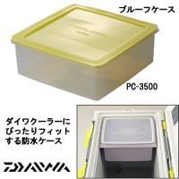 プロバイザーイズムトランク専用 プルーフケース PC-3500 ■容量(リットル):約5.2 ■適合...