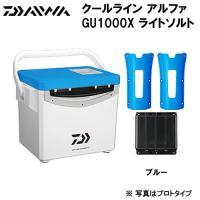クールライン アルファ GU1000X ライトソルト ブルー ■自重:2.4kg ■容量:10L ■...