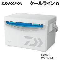 クールラインアルファ S2000 ホワイト/ブルー ■自重(kg):3.7 ■容量:20L ■内寸(...
