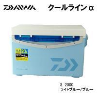 クールラインアルファ S2000 ライトブルー/ブルー ■自重(kg):3.7 ■容量:20L ■内...
