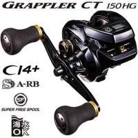 16 グラップラーCT 150HG (右ハンドル) ■ギア比:7 ■最大ドラグ力(kg):5.0 ■...