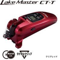 シマノ 17 レイクマスターCT-T レッド (ワカサギ電動リール) ■自重:94g ■糸巻量(ナイ...