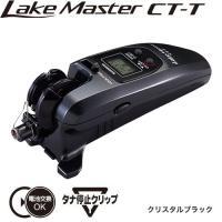 シマノ 17 レイクマスターCT-T ブラック (ワカサギ電動リール) ■自重:94g ■糸巻量(ナ...