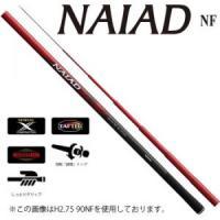 ナイアード NF H2.75 80NF ■全長(m):8.0 ■継数(本):7 ■仕舞寸法(cm):...