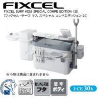 フィクセル サーフ キス スペシャル コンペエディション 120 LF-N12N クーラーボックス ...
