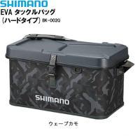 シマノ EVAタックルバッグ(ハードタイプ) 22L ウェーブカモ BK-002Q (フィッシングバ...
