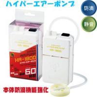 ハイパーエアーポンプ HA-1800 ■使用電池:単一形アルカリ乾電池×2個 ■連続運転:約60時間...