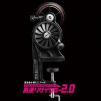 高速リサイクラー 2.0 ■クランプ最大取付幅:43mm ■ギア比:3.5 ■自重:460g(ロング...