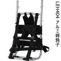 背負子 アルミ背負子 L LEH404 バックパック (釣り具)