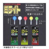ミライト 316 (赤・黄) ■全長:16mm ■直径:3mm ■自重:0.23g ■リチウム電池:...