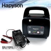 4571383190795【ハピソン】中・小型電動リール用充電式 12Ahバッテリーパック(YQ-1...