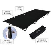 DOD バッグインベッド ブラック CB1-510K コット 折りたたみ ベッド #ソロキャン 快適 [ucir] 家キャン