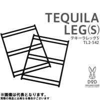 テキーラレッグS TL2-542 ドッペルギャンガー DOD カスタムパーツ テキーラテーブル用