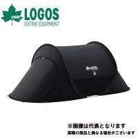 【ロゴス】Black UV ポップフルシェルター −AG(71809022)サンシェード テント サンシェード ロゴス サンシェード