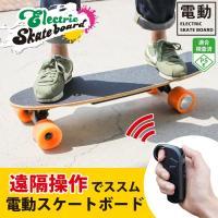 移動に便利な最先端の充電式バッテリー内蔵の電動スケートボード! 手元のリモコン操作でスピード調整・ブ...