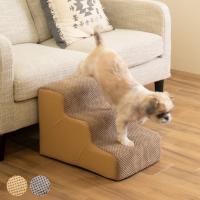 小さいワンちゃんがソファなどに乗りやすくし、室内で快適に過ごすことを目的としたステップです。 ソファ...