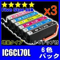 対応メーカー:EPSON(エプソン)  内容:互換インク IC6CL70L 増量6色パック  ICB...