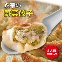 ★野菜餃子27gの中身は佐野餃子70gと同じです。 佐野餃子70gが大きすぎる、重すぎるというご意見...
