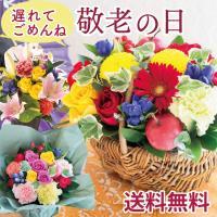 ・はなやかアレンジ(生花) 直径約18cm 高さ約18cm  ・福寿アレンジ(生花) 幅約25cm高...