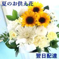 お盆 お供え 夏限定 ひまわりのお供え花  旬の花を使ったおまかせお供え花 お盆 お供え お悔み
