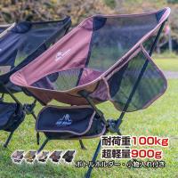 アウトドアチェア イス 椅子 軽量 レジャーチェア ポータブル 折りたたみ ポータブル 持ち運び 運動会 ad026