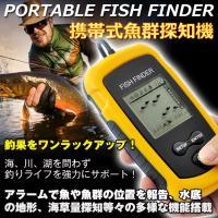 【商品名】:釣果抜群!携帯式魚群探知機 ad071 【カラー】:イエローブラック(1色) 【商品仕様...