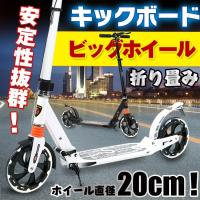 折りたたみ キックボード  8インチ ビッグタイヤ   【商品名】:折りたたみ式キックボード 【サイ...
