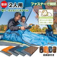 2人用 冬 耐寒 寝袋  【商品内容】:シュラフ/収納袋  【サイズ】:(約)185cm(+30cm...