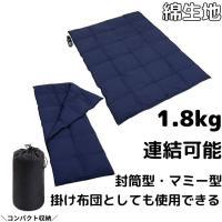 マミー型 冬 耐寒 寝袋  【商品内容】:シュラフ/収納袋  【サイズ】:約230×80cm    ...