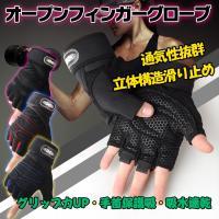 オープンフィンガーグローブ 指ぬき 手袋 ハーフフィンガー グリップ リスト 通気性 クッション性 速乾 伸縮 運動 サイクリング トレーニング ad123