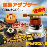 変換アダプター CB缶 OD缶 カセットガスアダプター 家庭用 アウトドアガス機器 ランタン アウトドア キャンプ バーベキュー 節約 ad156