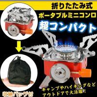 ミニ コンロ 折りたたみ式 ポータブル コンパクト 軽量 キャンプ アウトドア 収納バッグ付 携帯 カセット ガス ad164