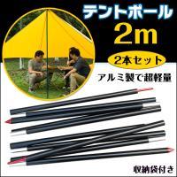 【商品内容】:テントポール2m 【サイズ】:約200cmx2cm 【収納サイズ】:約55cmx10c...