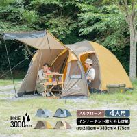 テント 4人用 オールインワン キャンプ 防水 キャンピングテント ファミリー クローズ アウトドア インナーテント 通風口 ad176
