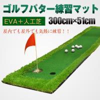 【商品内容】:ゴルフパターマット 【サイズ】:約245×87cm(最大) 【重量】:約1.2kg  ...