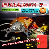 【商品内容】:折りたたみ式 ガスバーナー 【サイズ】:約15x15x7cm 【折りたたみ時】:約8x...