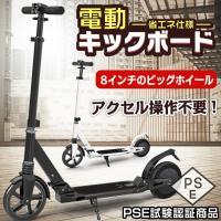 【商品内容】:電動キックボード 【サイズ】:(約)高さ107cmx長さ92cmx横幅13.5cm 【...