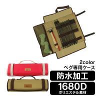 ペグ ハンマー アクセサリー 収納 ケース キャンプ 設営 バッグ アウトドア 持ち手 持ち運び 便利 防水 ad264