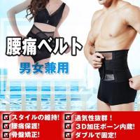 腰痛ベルト コルセット 腰椎サポーター コルセット 男女兼用 骨盤ベルト ぎっくり腰 産後 腰痛サポーター DE028