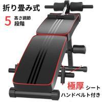 筋トレ 腹筋マシン トレーニング カーブ型 腹筋台 折りたたみ 筋力 トレーニング フィットネス 腕立て 背筋 大腿部 de098