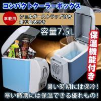 【商品コード】  :e085 【商品内容】    :コンパクト冷温庫 【商品色】      :ホワイ...