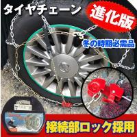 [商品内容] :安全ロックつきタイヤチェーン  [個数]:タイヤ2本分 [適合サイズ]:KN20-1...