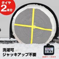 [商品内容] :布製タイヤチェーン/取付説明書 [個数]:タイヤ2本分 [サイズ]:KN20-100...