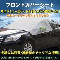 【商品内容】:フロントカバーシート  【サイズ】 ・Lサイズ:2.35m×1.5m ・XLサイズ:2...