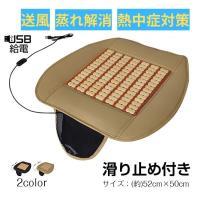 空調設備 竹タイル 冷却機能 竹シート  【商品内容】:冷風ファンクッション(限定100名様=1.5...