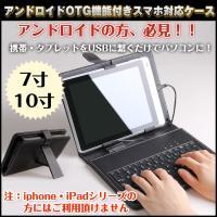 【商品内容】AndroidOTG機能付きキーボード mb059 【サイズ】7寸(10インチ対応)/1...