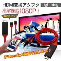 HDMI変換アダプタ Lightning HDMI iPhone iPad 対応 ライトニングケーブル スマホ 高解像度 ゲーム カーナビ 画像 動画 TV mb076
