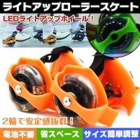 【商品内容】ライトアップローラースケート pa040 【カラー】ブルー/オレンジ/グリーン/ブラック...