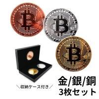 【商品内容】:レプリカビットコイン(金/銀/銅)/ 収納ケース 【コインサイズ】:直径(約)4cm ...